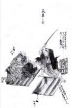Yamada Asaemon. Image from the Keibatsu Daihiroku, an early 19th century manuscript